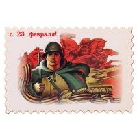 """Магнит """"23 февраля"""" (армия)"""