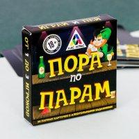 Алкогольная игра «Пора по парам»