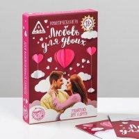 Романтическая игра «Любовь для двоих»