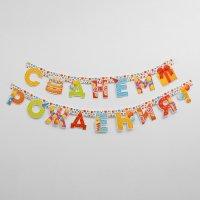 Гирлянда на люверсах «С днём рождения!», Торт