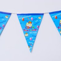 Гирлянда «С днём рождения», 10 флажков, синяя