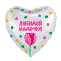 """Шар фольгированный 19"""" """"Любимой мамочке"""" сердце"""