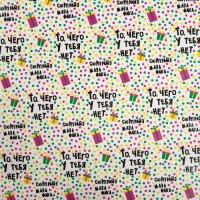 Бумага упаковочная глянцевая «То, чего у тебя нет», 70 х 100 см