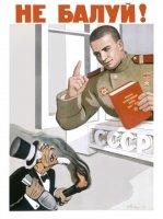 Репринт совестких политических плакатов, в ассорт