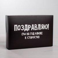 Коробка складная «Поздравляю»