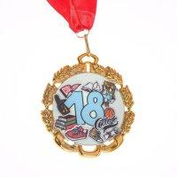 """Медаль юбилейная с лентой """"18 лет"""""""