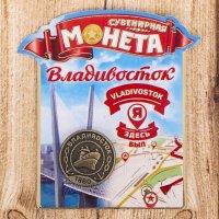 """Монета """"Владивосток"""", 2см"""