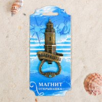 Магнит-открывашка «Владивосток», маяк (латунь)