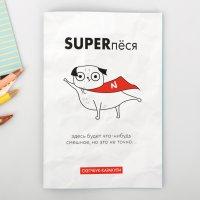 """Скетчбук-каракули """"Superпёся"""", 32 листа"""