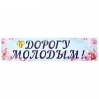 """Наклейка на номер """"Дорогу молодым"""" цветы"""