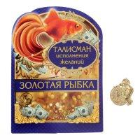 """Талисман кошельковый """"Золотая рыбка"""""""