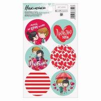 Бумажные наклейки «Любовь это...»
