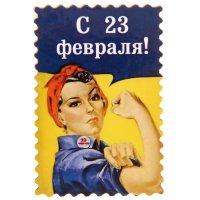"""Магнит """"С 23 февраля"""" Девушка"""