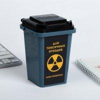 Настольное мусорное ведро «Для токсичных отходов»