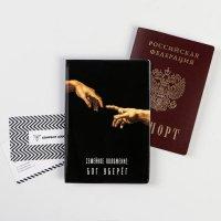 """Обложка для паспорта """"Семейное положение: бог уберёг"""""""