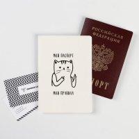 "Обложка-прикол ""Мой паспорт, мои правила"""