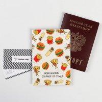 """Обложка для паспорта """"Мои калории сгорают от стыда"""""""