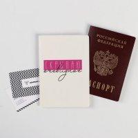 """Обложка-прикол на паспорт """"Скрываю очевидное"""""""