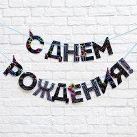 Гирлянда на ленте «С Днем Рождения!», 250 см