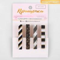 Прищепки декоративные с тиснением Black patterns, 4 шт