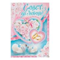 "Плакат ""Совет да любовь!"" цветы, лебеди"