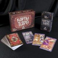 Карты Таро. Подарочный набор 78 карт