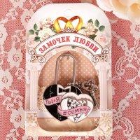 Свадебный замок «Ты + Я = Семья», розовый