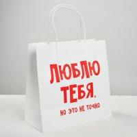 Пакет подарочный крафт «Люблю тебя», 22 х 22 х 11 см