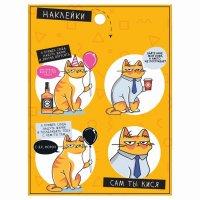 Бумажные наклейки «Весёлый кот»
