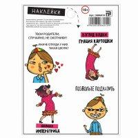 Бумажные наклейки «Шальная императрица»