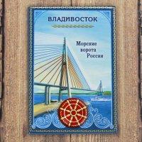 Магнит закатной «Владивосток. Морские ворота»