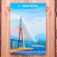 Магнит двусторонний «С любовью из Владивостока!»