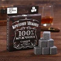 Набор камней для виски «Крутому мужику», 9 шт.