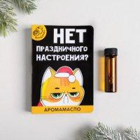 Аромамасло на открытке «Вот, держи», мандарин
