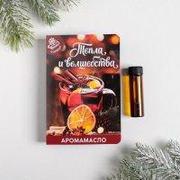 Аромамасло на открытке «Тепла и волшебства», корица