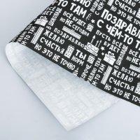 Бумага упаковочная «Поздравляю», 50 × 70 см