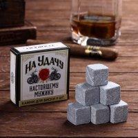 Камни для виски «На удачу настоящему мужику»