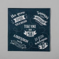 Cалфетки бумажные «Тебе уже не 18», 25х25, 20 шт.
