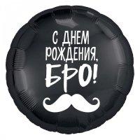 """Шар фольгированный """"С ДР, бро"""" 18"""""""