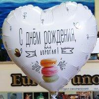 """Шар фольгированный """"С ДР, дорогая. Macaron"""" 18"""""""