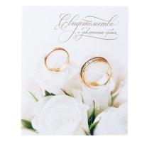 """Папка для свидетельства о заключении брака """"Белые розы"""""""