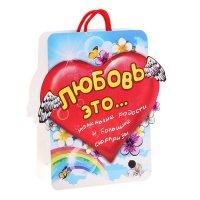 """Пакет-открытка """"Любовь это"""""""