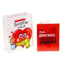 "Пакет с открыткой ""Моё сердечко"""