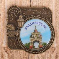 Магнит «Владивосток. Александровская арка»