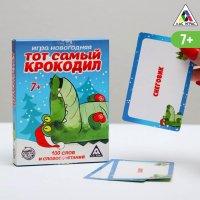 Новогодняя игра «Тот самый крокодил»