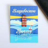 Значок «Владивосток». Маяк